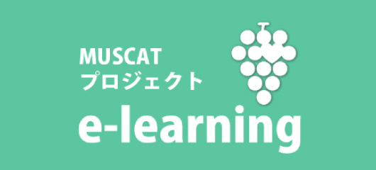 MUSCATプロジェクト e-learning