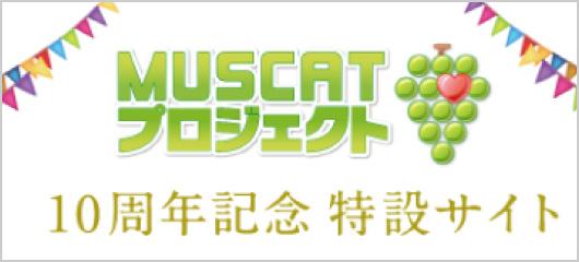 MUSCATプロジェクト 10周年記念特設サイト
