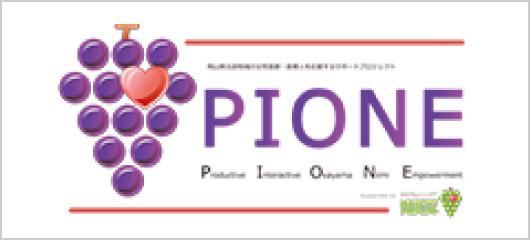 PIONEプロジェクト