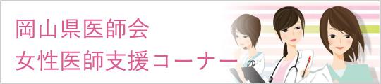 岡山県医師会 女性医師支援コーナー