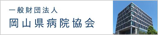 一般財団法人 岡山県病院協会