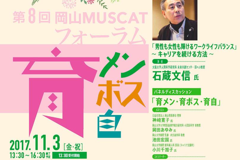 第8回 岡山MUSCATフォーラム 『育メン・育ボス・育自』