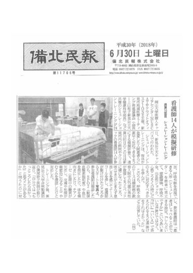 備北民報 『看護師14名が模擬研修 通算10回目 シミュレーショントレーニング』  2018年6月30日 朝刊