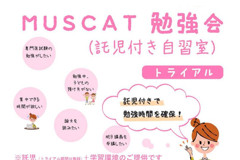MUSCAT勉強会(託児付き自習室)-トライアル-  開設について