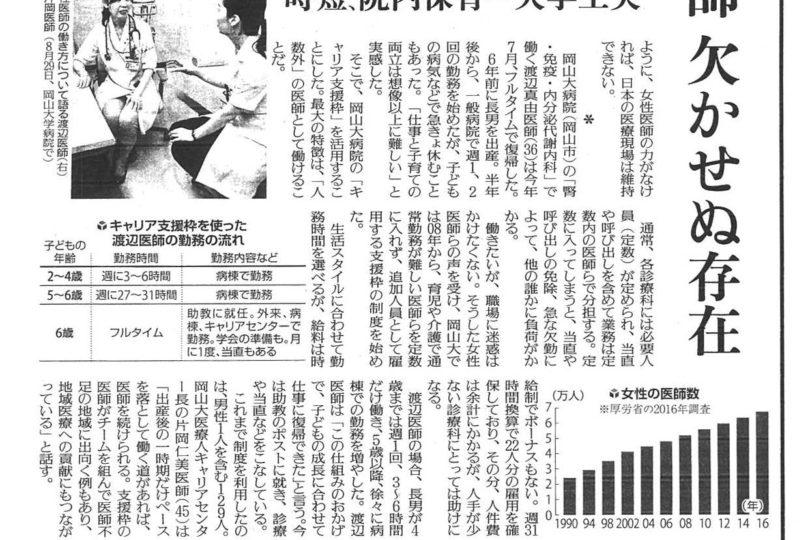 読売新聞 『女性医師 欠かせぬ存在-時短・院内保育…大学工夫』2018年9月1日 朝刊