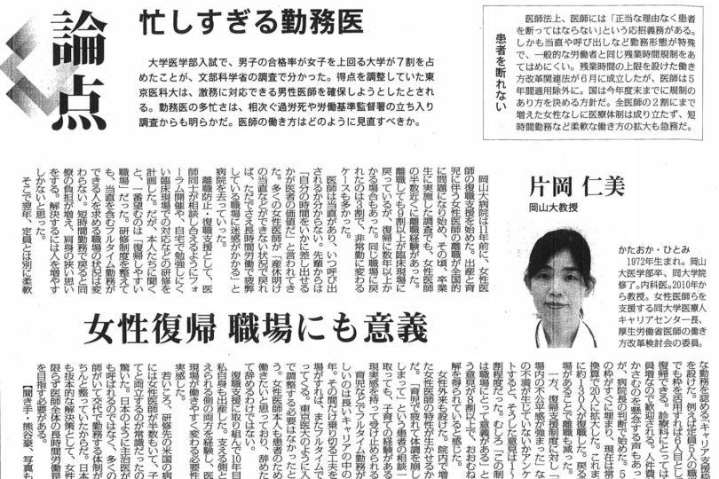 毎日新聞 『論点ー忙しすぎる勤務医 女性復帰 職場にも意義』 2018年9月7日 朝刊