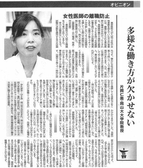 中国新聞 『多様な働き方が欠かせない 女性医師の離職防止』 2018年9月12日 朝刊