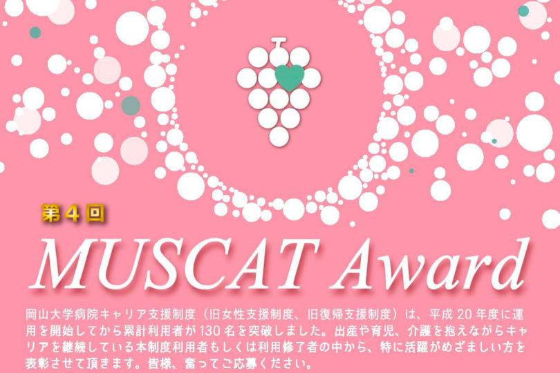 『第4回 MUSCAT  Award』  募集のお知らせ