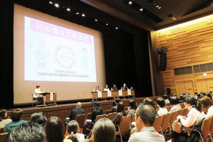 岡山県委託事業 平成30年度 おかやま☆輝く女性☆未来設計応援事業「私の働き方発表会」 出演