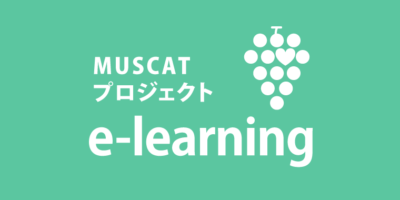 MUSCAT e-learning