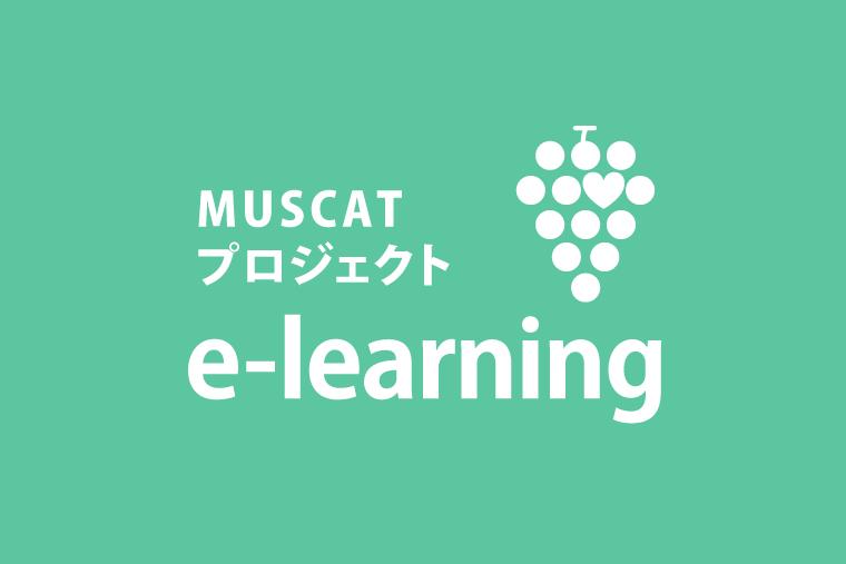 【e-learning】「肺がんの薬物療法」公開しました