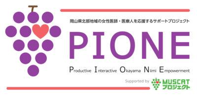 PIONEプロジェクトについて