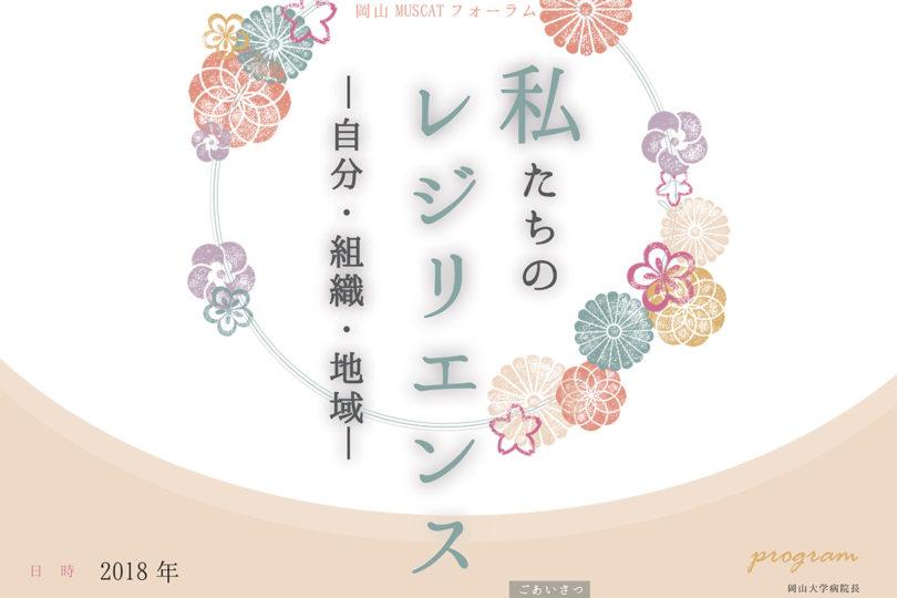 第9回 岡山MUSCATフォーラム『私たちのレジリエンス-自分・地域・組織-』