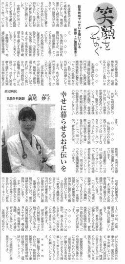 備北民報『幸せに暮らせるお手伝いを』 2019年2月16日 朝刊