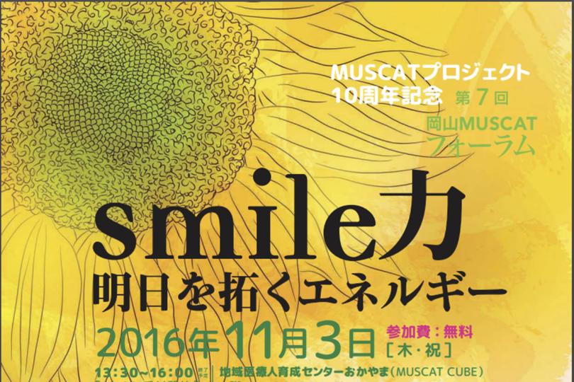 MUSCATプロジェクト 10周年記念 第7回 岡山MUSCATフォーラム 『Smile力-明日を拓くエネルギー―』