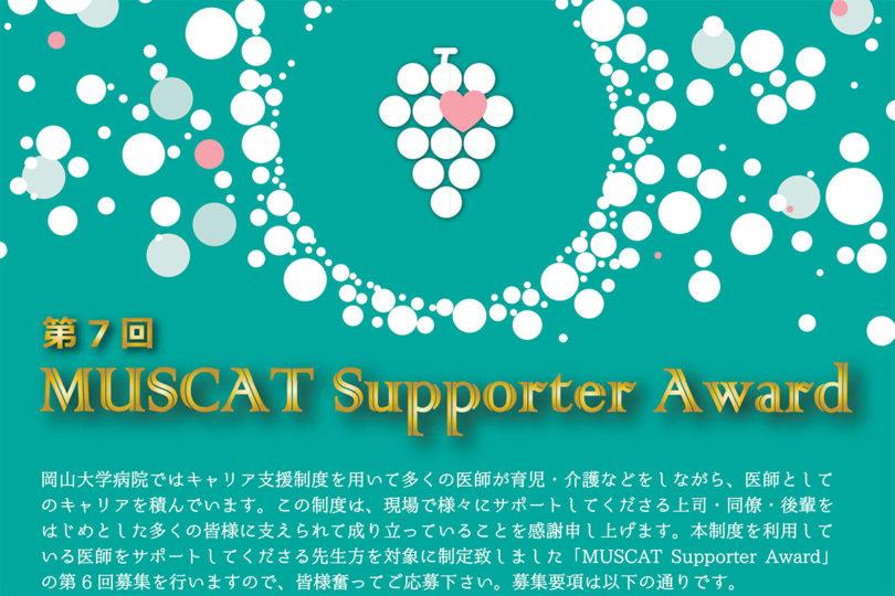 『第7回 MUSCAT Supporter Award』  募集のお知らせ