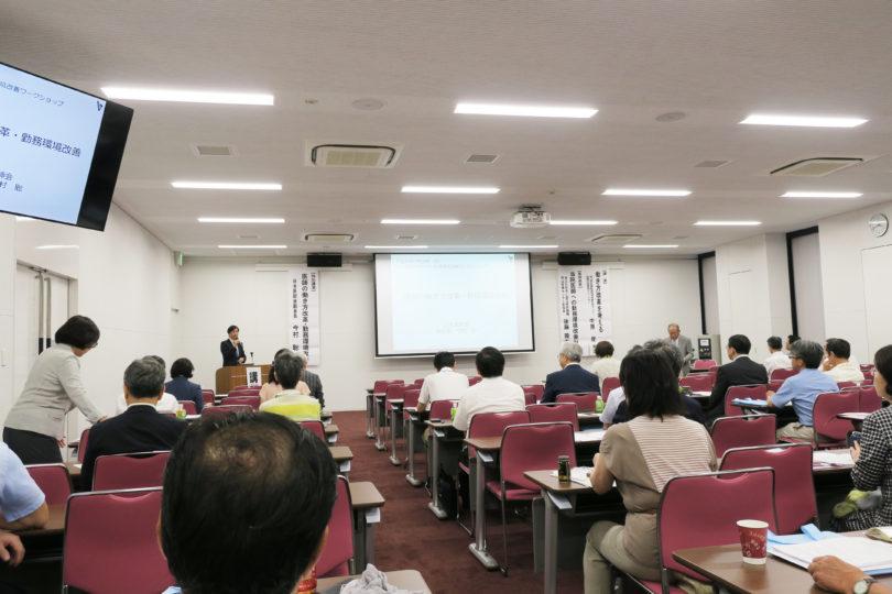 「第3回 岡山県医師会 医師の勤務環境改善ワークショップ」後援