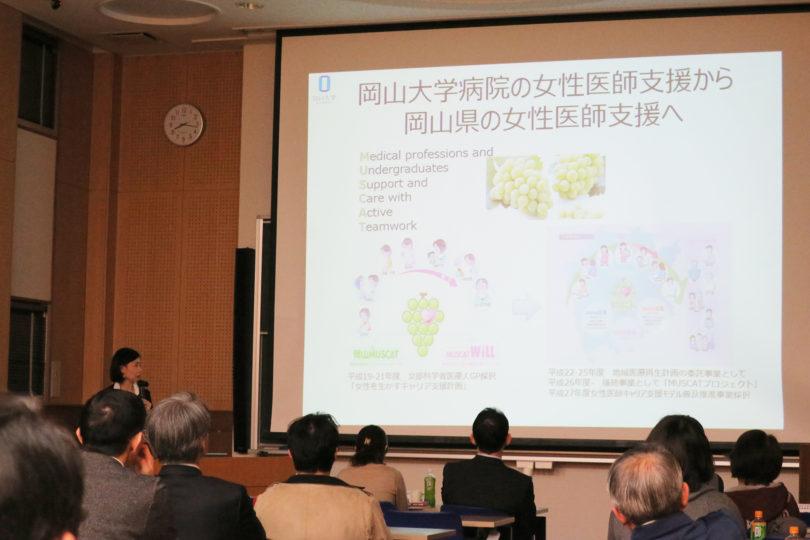平成30年度 熊本県医療人キャリアサポートクローバーセミナーにて講演