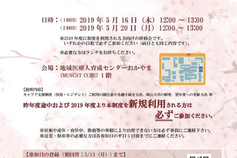 【受講必須】2019年度 岡山大学キャリア支援制度 入職者研修会