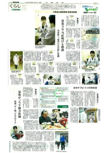 中国新聞 『新見の溝尾医師密着36時間』 2019年5月14日 朝刊