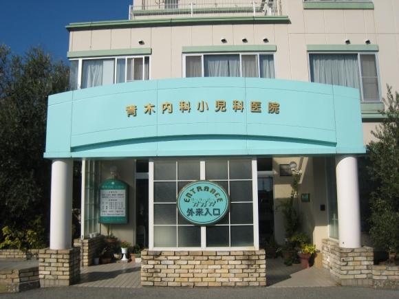 医療法人 青木内科小児科医院