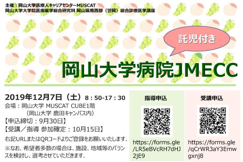 【託児付き】岡山大学病院 JMECC 開催します!