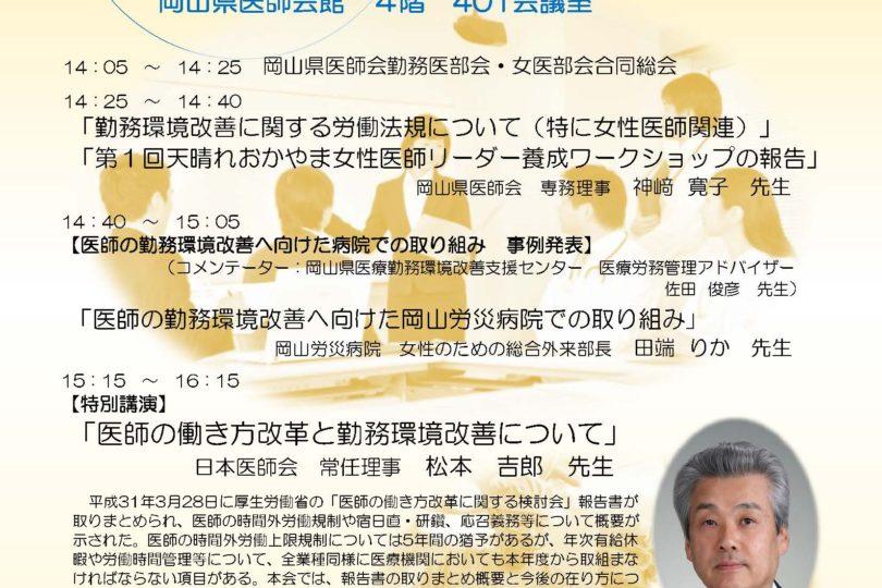 第4回 岡山県医師会 医師の勤務環境改善ワークショップ