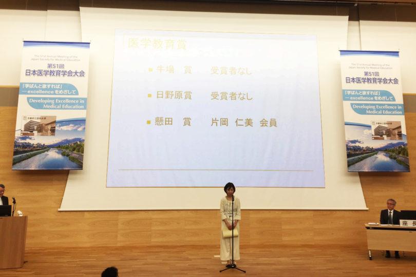 片岡仁美センター長が日本医学教育学会「懸田賞」を受賞しました