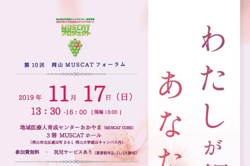 第10回 岡山MUSCATフォーラム『わたしが輝く、あなたが輝く』