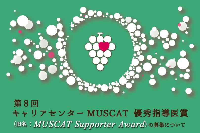キャリアセンターMUSCAT 優秀指導医賞の募集について