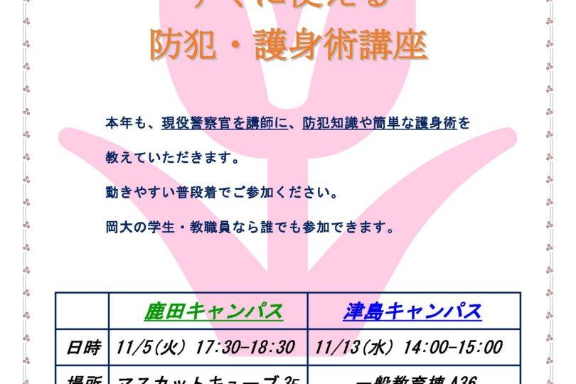 女子学生・女性教職員のための すぐに使える 防犯・護身術講座