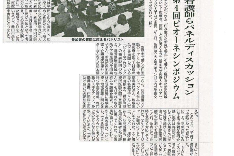 備北民報『新見で暮らし続けるために』 2019年11月6日 朝刊