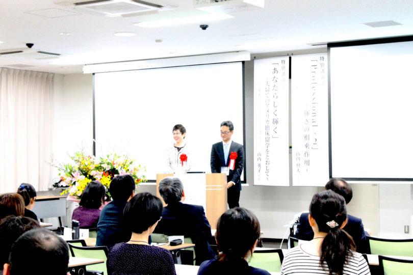 第10回 岡山MUSCATフォーラム「わたしが輝く、あなたが輝く」 開催