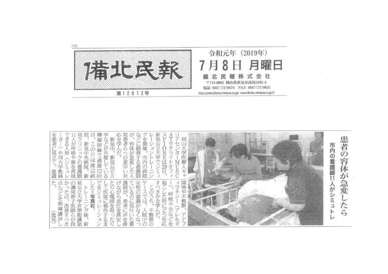 備北民報『患者の容体が急変したら』 2019年7月8日 朝刊