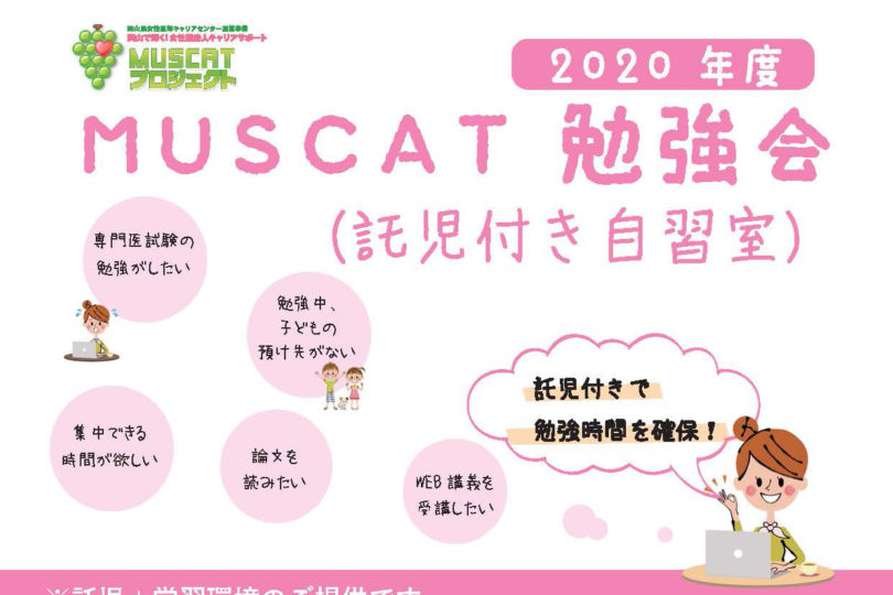 MUSCAT勉強会(託児付き自習室)ー10月ー 開催
