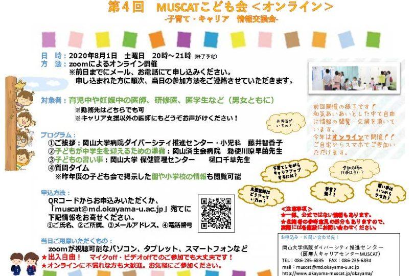 第4回 MUSCAT子ども会-子育て・キャリア情報交換会-<オンライン開催>