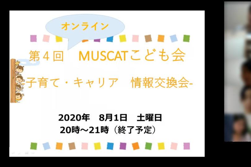 「第4回 MUSCAT子ども会―子育て・キャリア情報交換会ー」 開催