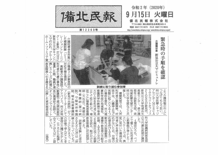 備北民報 『緊急時の手順を確認』  2020年9月15日 朝刊