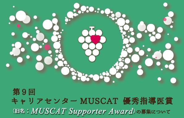 (2020年度)キャリアセンターMUSCAT 優秀指導医賞の募集について