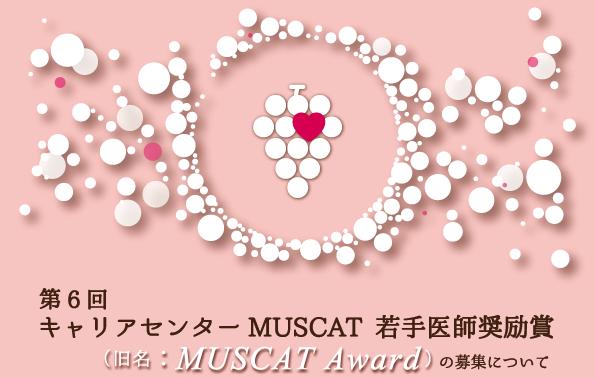 (2020年度)キャリアセンターMUSCAT 若手医師奨励賞の募集について