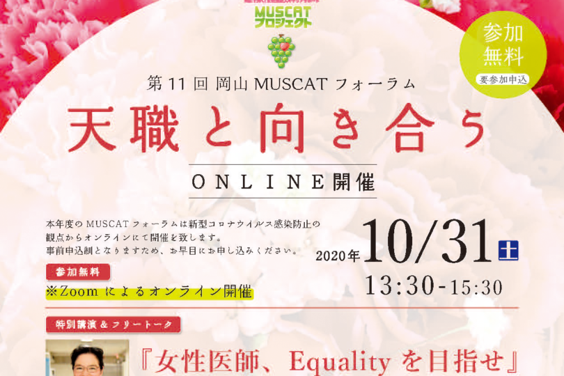 第11回 岡山MUSCATフォーラム『天職と向き合う』 オンライン開催(10/29締切)