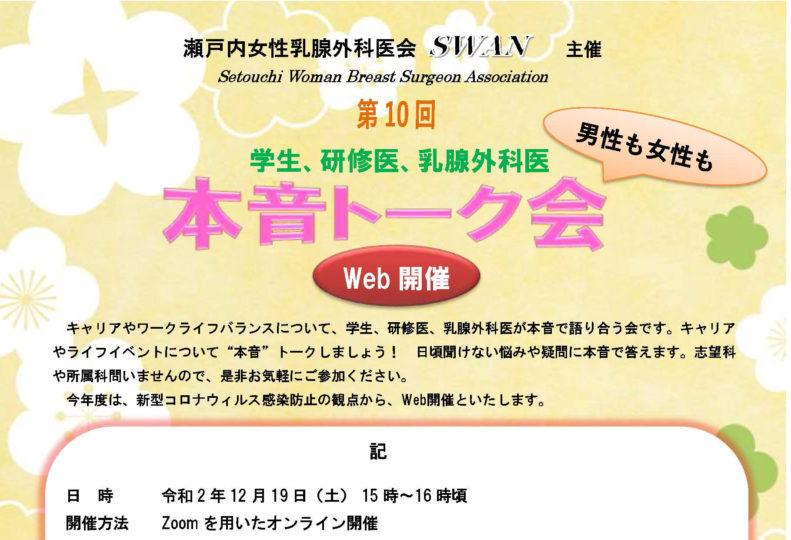 【情報提供:SWAN】医学生・研修医・研修医 『第10回 本音トーク会』(オンライン)