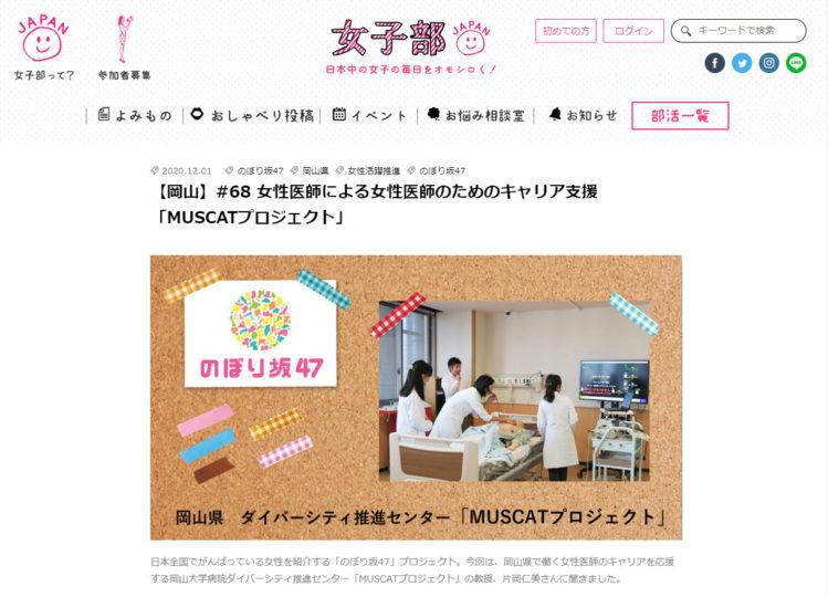 女子部JAPAN(・v・)「のぼり坂47」企画にMUSCATプロジェクトが紹介されました