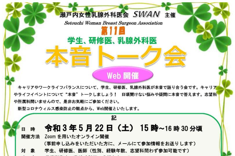 【情報提供:SWAN】医学生・研修医・研修医 『第11回 本音トーク会』(オンライン)