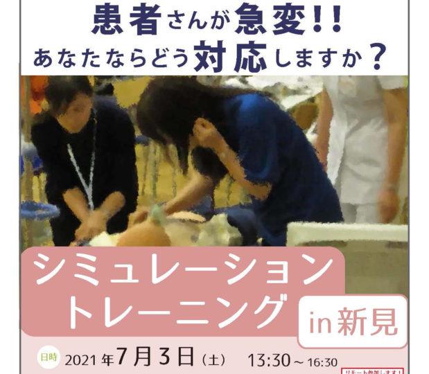 (看護師対象)シミュレーショントレーニング in 新見
