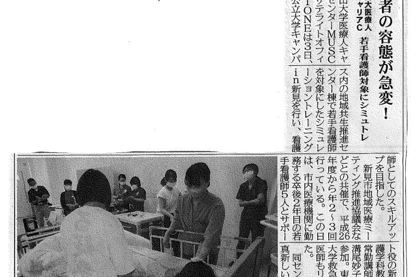 備北民報 『患者の容体が急変!若手看護師対象にシミュトレ』  2021年7月8日 朝刊