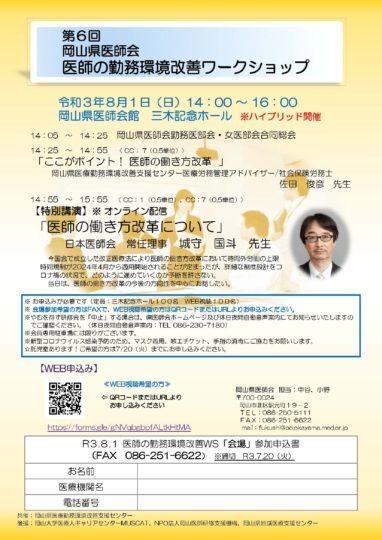 第6回 岡山県医師会 医師の勤務環境改善ワークショップ