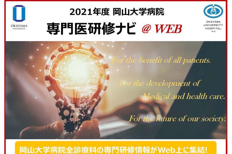 2021年度 専門医研修ナビ@WEB