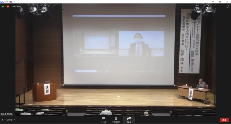 「第6回 岡山県医師会 医師の勤務環境改善ワークショップ」後援