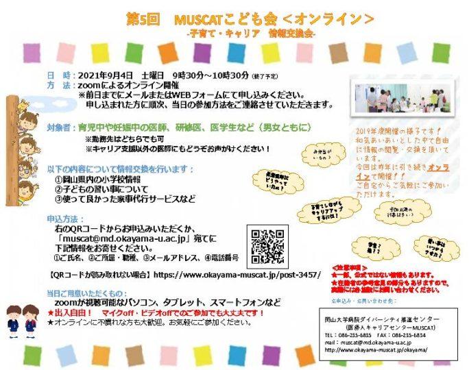 第5回 MUSCAT子ども会-子育て・キャリア 情報交換会-(オンライン開催)